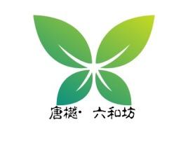 唐樾·六和坊企业标志设计