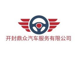 开封鼎众汽车服务有限公司公司logo设计