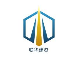 联华建资公司logo设计