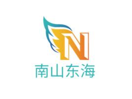 南山东海公司logo设计