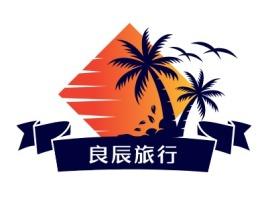 良辰旅行logo标志设计