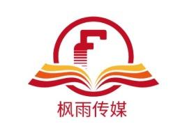枫雨传媒logo标志设计