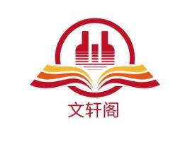 文轩阁logo标志设计