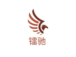 天津镭驰logo标志设计