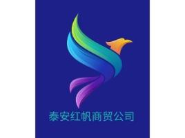 泰安红帆商贸公司公司logo设计