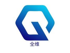全维公司logo设计