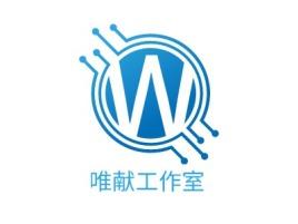 唯献工作室公司logo设计