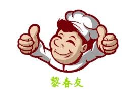 黎春友品牌logo设计