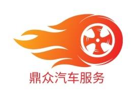 鼎众汽车服务公司logo设计