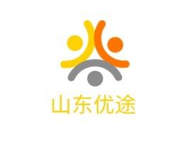 山东优途公司logo设计