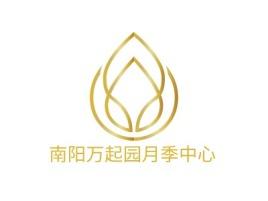 南阳万起园月季中心品牌logo设计