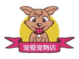 宠爱宠物店门店logo设计