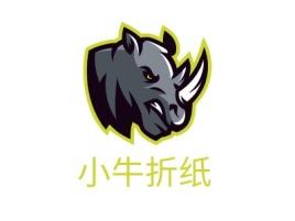 小牛折纸logo标志设计