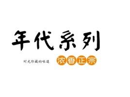 泸州老窖品牌logo设计