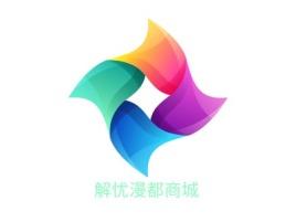 解忧漫都商城logo标志设计