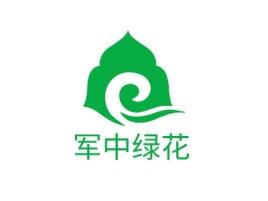 军中绿花logo标志设计