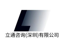 立通咨询(深圳)有限公司公司logo设计
