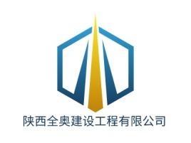 陕西全奥建设工程有限公司企业标志设计