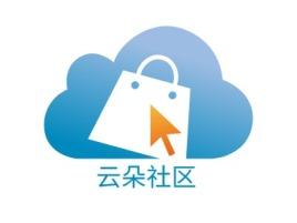云朵社区公司logo设计