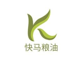 快马粮油品牌logo设计