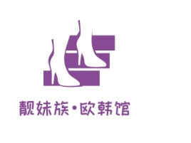 靓妹族•欧韩馆 店铺标志设计