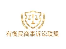 北京有衡民商事诉讼联盟公司logo设计