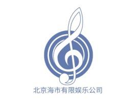 北京海市有限娱乐公司logo标志设计