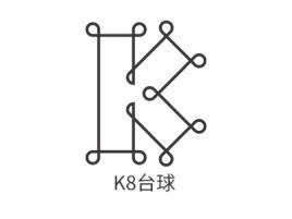 K8台球logo标志设计
