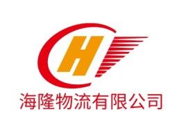 海隆物流有限公司企业标志设计