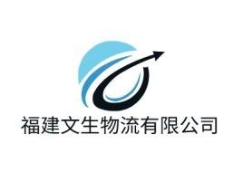福建文生物流有限公司企业标志设计