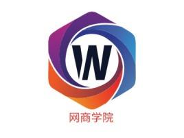 网商学院公司logo设计