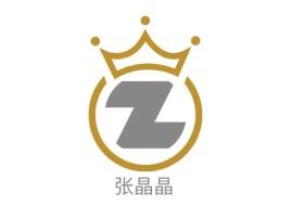 张晶晶店铺标志设计