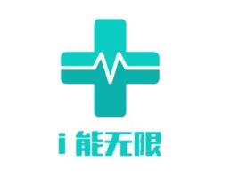 i 能无限门店logo标志设计