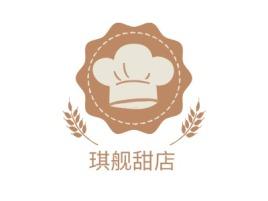 琪舰甜店品牌logo设计
