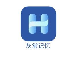 灰常记忆公司logo设计
