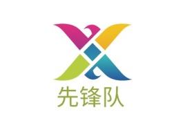 先锋队公司logo设计