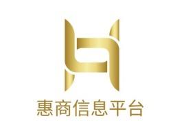 惠商信息平台logo标志设计
