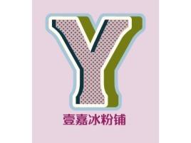 壹嘉冰粉铺品牌logo设计