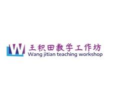 王积田教学工作坊logo标志设计