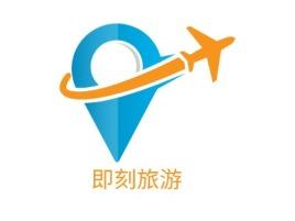 即刻旅游logo标志设计