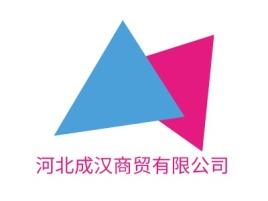 河北成汉商贸有限公司企业标志设计