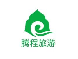 腾程旅游logo标志设计