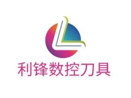 利锋数控刀具公司logo设计