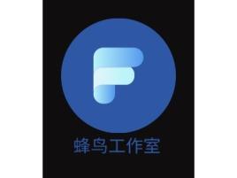 蜂鸟工作室公司logo设计