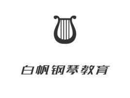 白帆钢琴教育logo标志设计