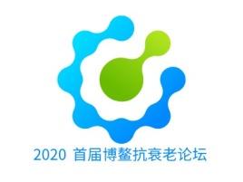 2020 首届博鳌抗衰老论坛公司logo设计