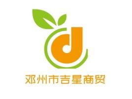 邓州市吉星商贸品牌logo设计