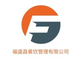 福盛昌餐饮管理有限公司品牌logo设计