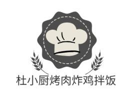 杜小厨烤肉炸鸡拌饭品牌logo设计