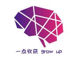 一点收获 grow uplogo标志设计